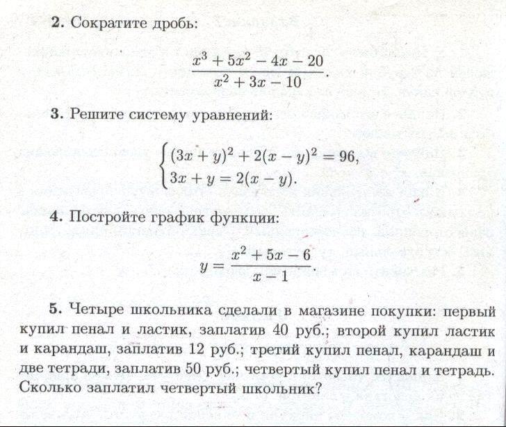 Спиши.ру 6 класс история рабочия тетрадь крючкова