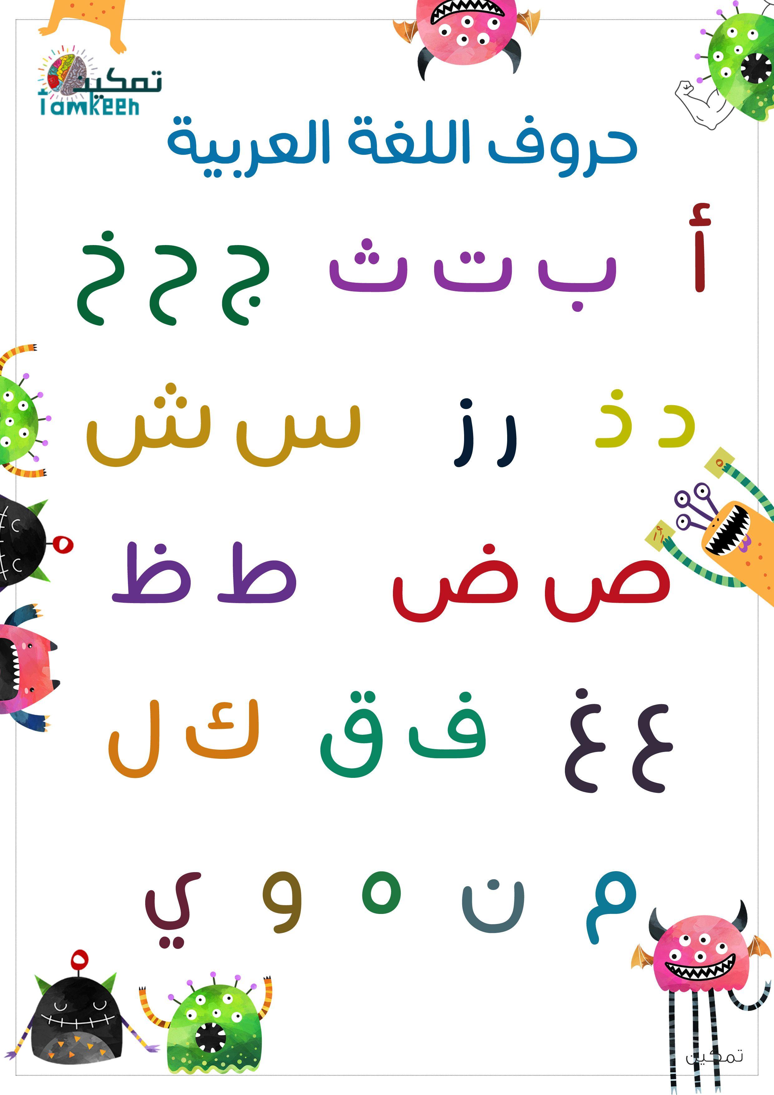 حروف اللغة العربية Apprendre L Arabe Fiches De Travail Pour Maternelles Activite Enfant