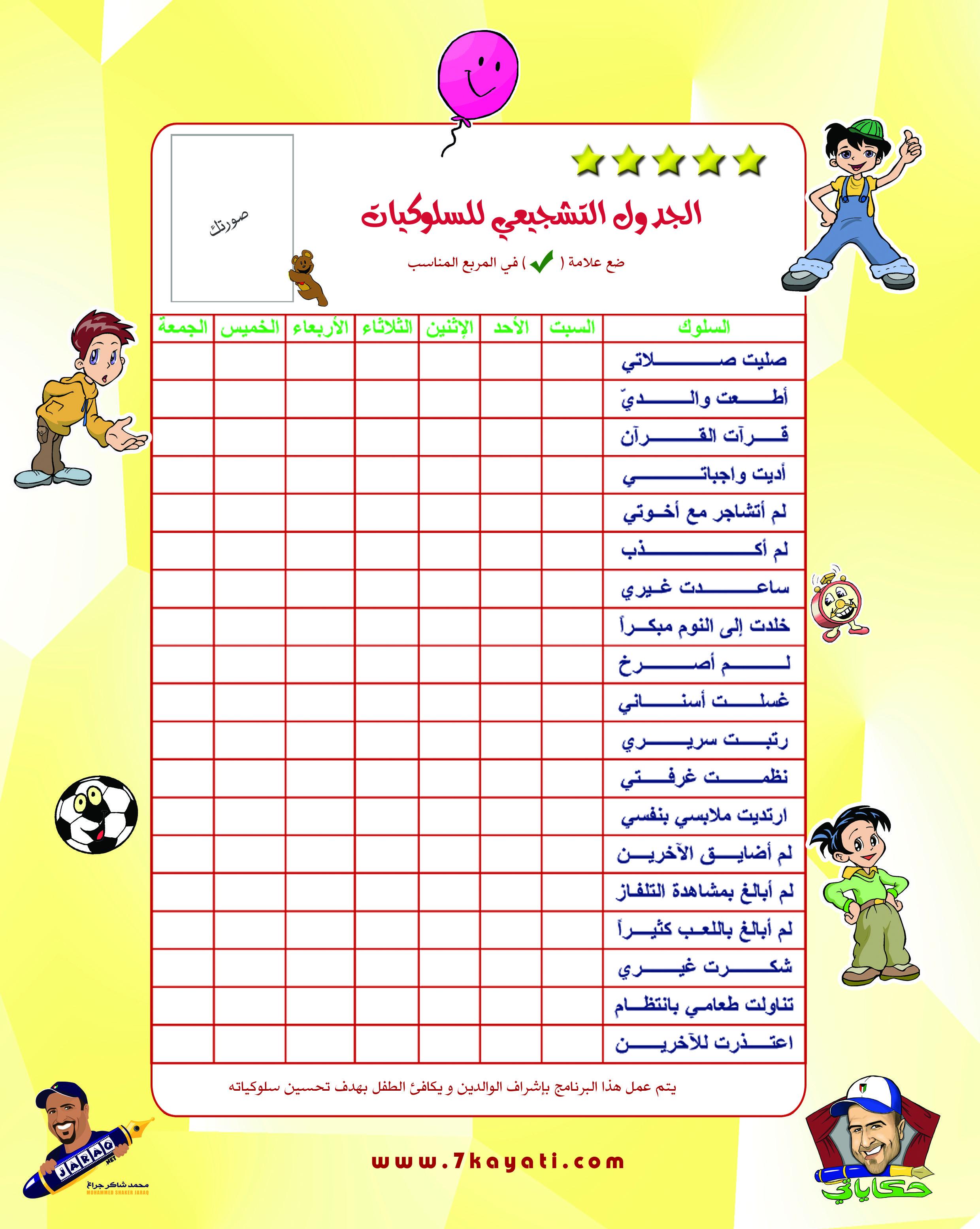هدية من تصميمي الجدول التشجيعي لسلوكيات الطفل Islamic Kids Activities Muslim Kids Activities Kids Planner