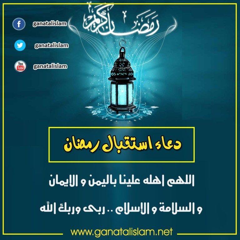 دعاء استقبال رمضان و أدعية قصيرة من القرأن والسنة وأذكار بالصور جنة الإسلام Calm Artwork Keep Calm Artwork Artwork