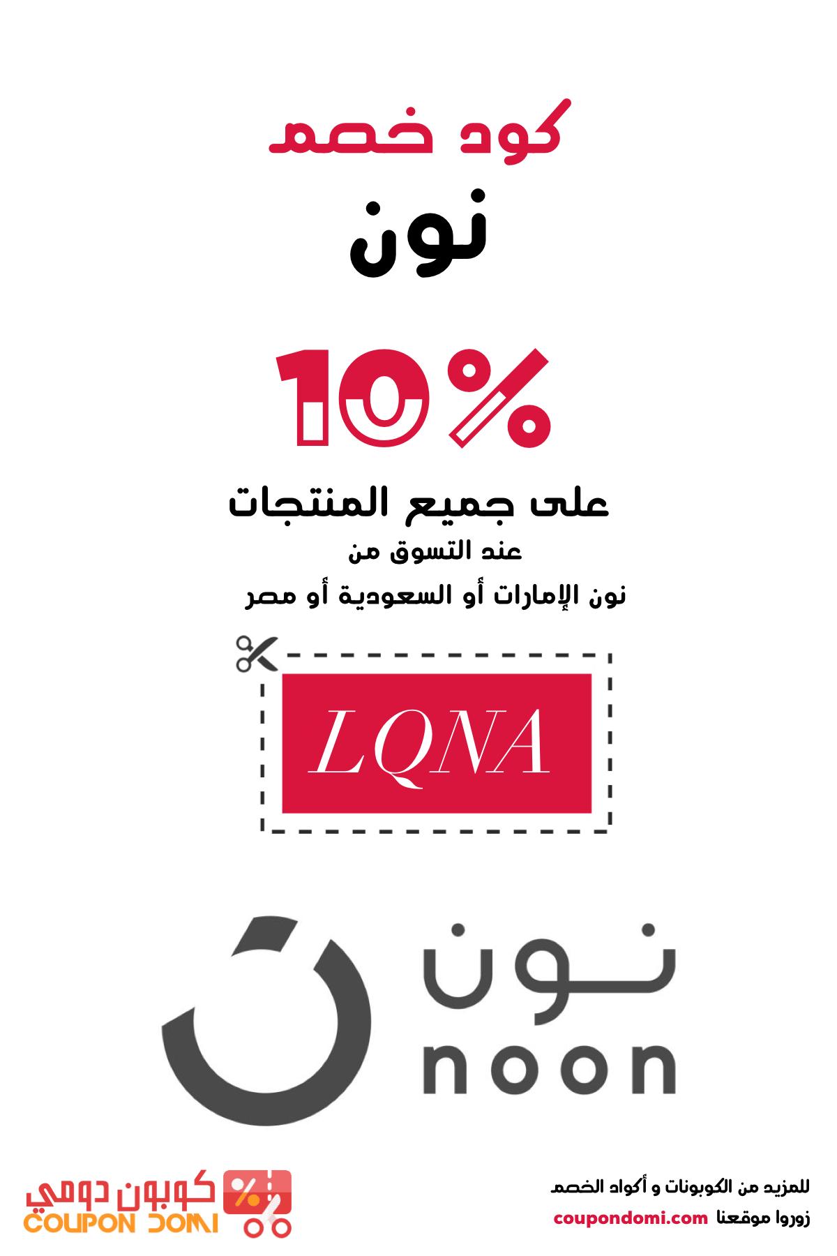كوبون نون 10 على كافة المنتجات من Noon السعودية أو الإمارات أو مصر Tech Company Logos Company Logo Logos