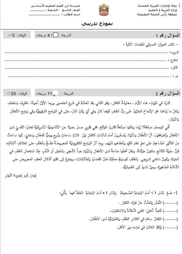 ورقة عمل نموذج تدريبي للاختبار الصف التاسع مادة اللغة العربية Math Math Equations
