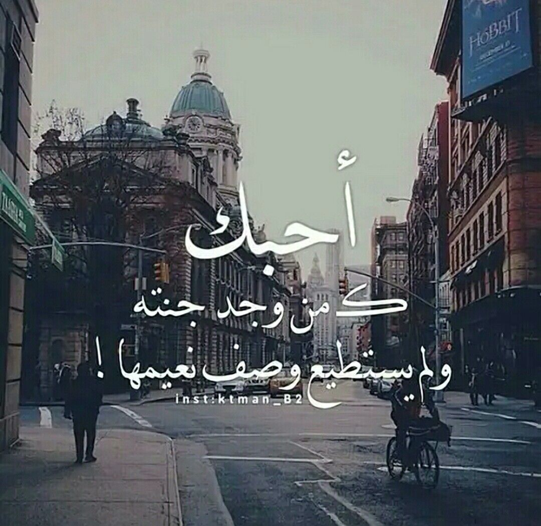 Pin By Wissam Taha On ليتها تقرأ Arabic Love Quotes Lovely Quote Photo Quotes