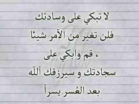 حكمة من حكم الإمام علي بن أبي طالب عن الدعاء دعاء Imam Ali Math Day