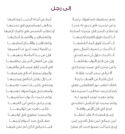 إلى رجل من أروع قصائد نزار قباني إليك حبيبي اهديها آلاف المرات Book Quotes Arabic English Quotes Quotes