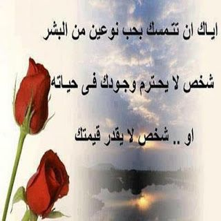 التمسك Arabic Quotes Quotes Words