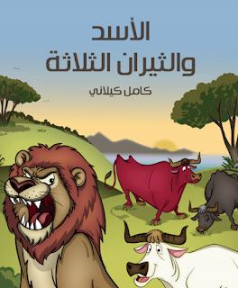 ملفات رقمية قصة الاسد و الثيران الثلاثة سنة4 Grinch