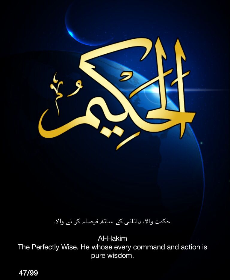 Al-Hakim  The Perfectly Wise  He whose every command and action is