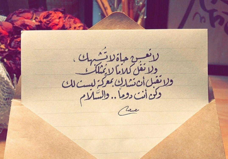 انا هو انا نصيحة كلام معبر درر اصلاح نفس اقوال Arabic Quotes Sweet Words Fabulous Quotes