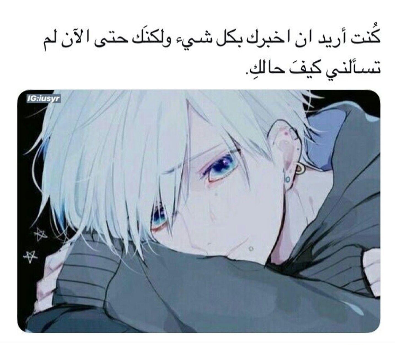 كـنـت بـحـتـاجـك اكـثـر مـن اي شـي عادي مش اول مرهـ Talking Quotes Funny Arabic Quotes Reminder Quotes