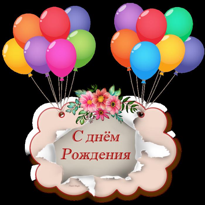 Флеш открытки с днем рождения простые