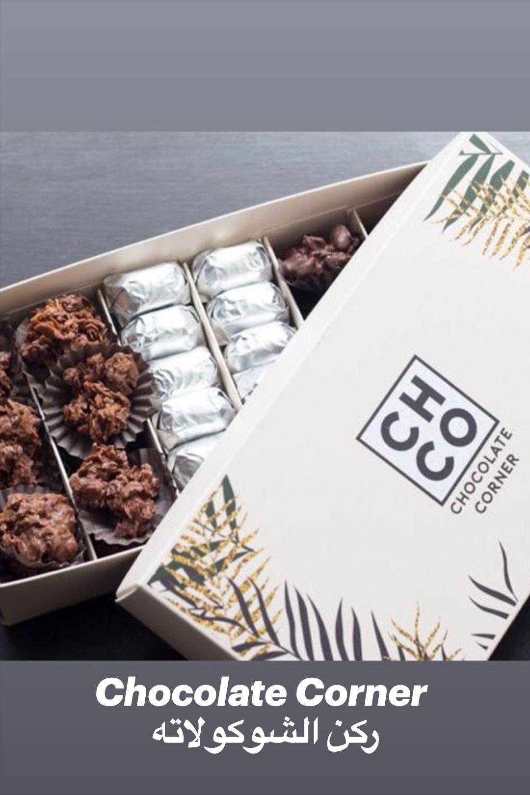 Chocolatecorner ركن الشوكولاته Findinksa Chocolate Chocolate Gifts Delicious Chocolate