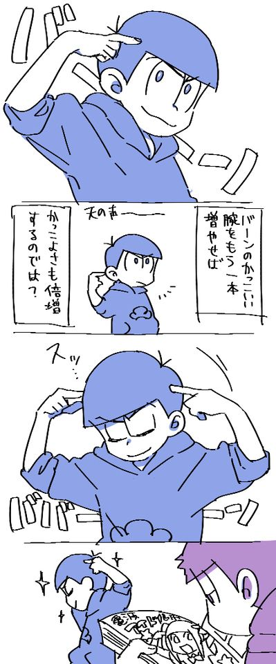 偶数松 漫画 pixiv