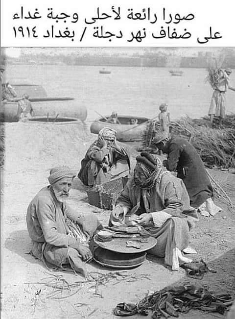 صور عراقية قديمة Dacc6b2e76258798f25303a4cf1e8674