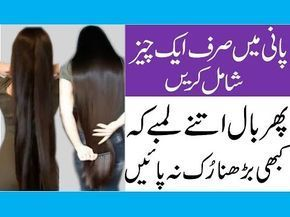 Baal Ghanay Aur Lambe Karne Ka Nuskha   How To Have Long and Thick