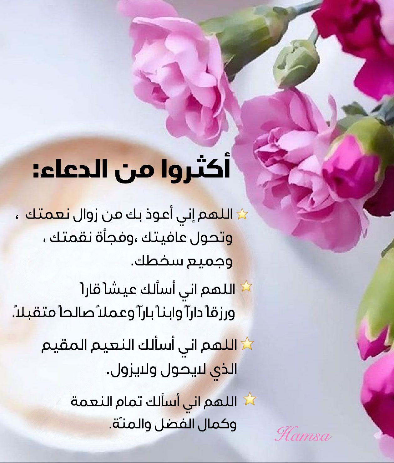 اللهم انى اعوذ بك من زوال نعمتك وتحول عافيتك وفجأة نقمتك وجميع سخطك لا اله الا انت Islam Hadith Hadith Quran