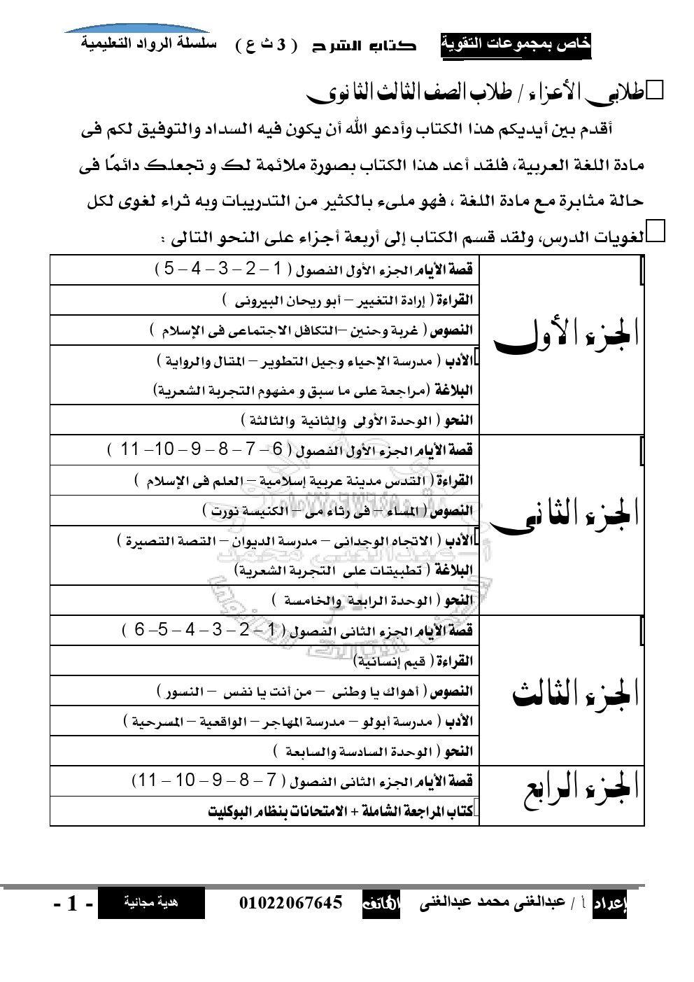 سلسلة الرواد التعليمية في اللغة العربية للصف الثالث الثانوى 2019 Sheet Music Music