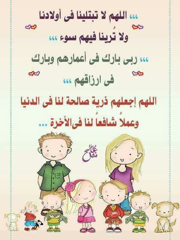 Pin By Zoza Fati On اوﻻدي وبناتي Arabic Funny Life Quotes Inspirational Quotes