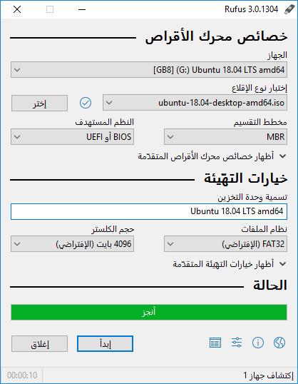 rufus screenshot] | phone | Linux mint, Windows xp, Windows server