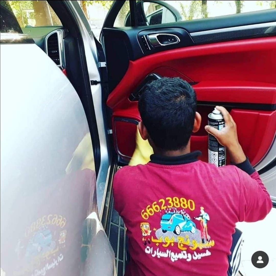 مغسلة سيارات متنقلة سبونج بوب Car Wash Capture Sadd