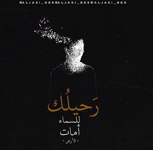ربنا يرحمك ويصبرني على فراقك Dad Quotes Arabic Love Quotes Talking Quotes