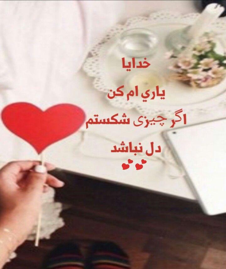 خدايا يارى ام كن Messages Cards Farsi
