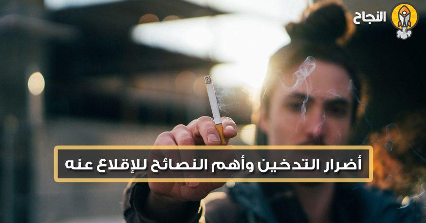 التدخين والسجائر الإلكترونية أيهما أقل ضررا سكاي نيوز عربية ساد الجدل لفترة طويلة بشأن أضرار التدخين وهل سجائر التبغ Baseball Bat Baseball Character Design