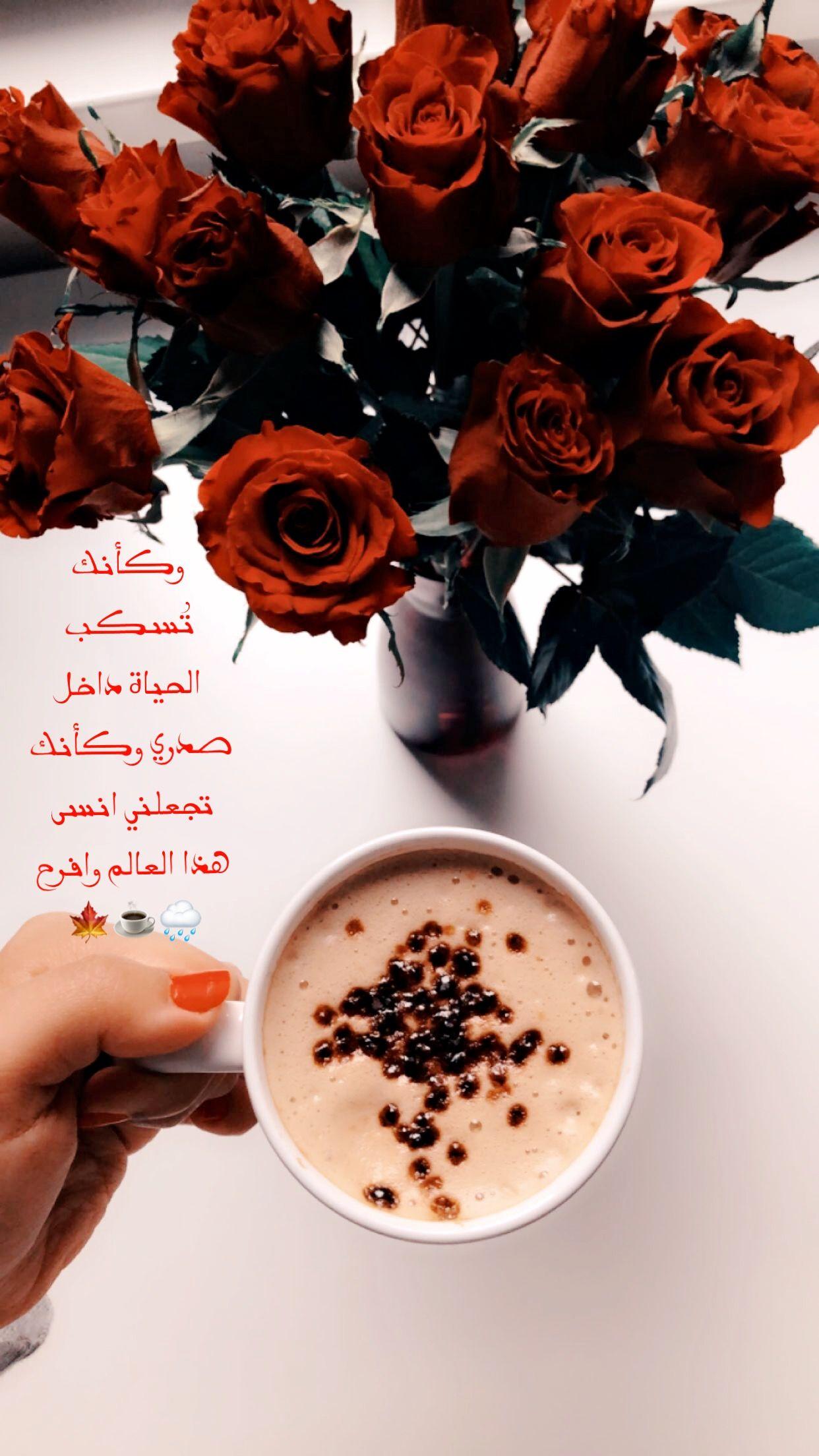 اقتباسات قهوتي ورد كلمات Homedecor سنابات عربي