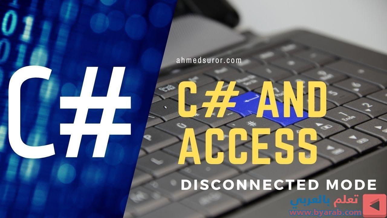 برمجة تطبيق قواعد بيانات باستخدام Access و C الوضع المنفصل درس 3 إنشاء قاعدة بيانات Ac Tech Company Logos Company Logo Ibm Logo