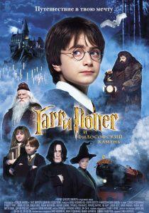 Фильмы онлайн | Гарри поттер, Гарри поттер еда, Фильмы