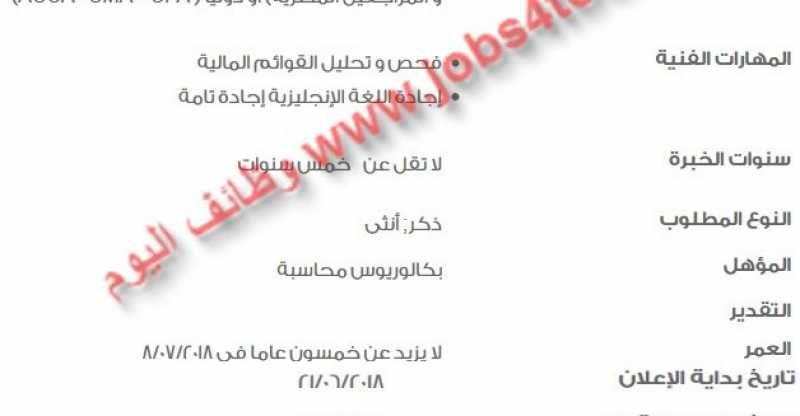 وظائف الهيئة العامة للرقابة المالية مصر 2018 اعلان شروط وظائف حكومية مصرية Chart Financial Job