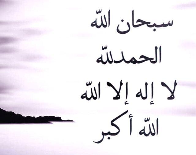 سبحان الله والحمد لله ولا إله إلا الله والله أكبر Doa Islam Sayings Quran