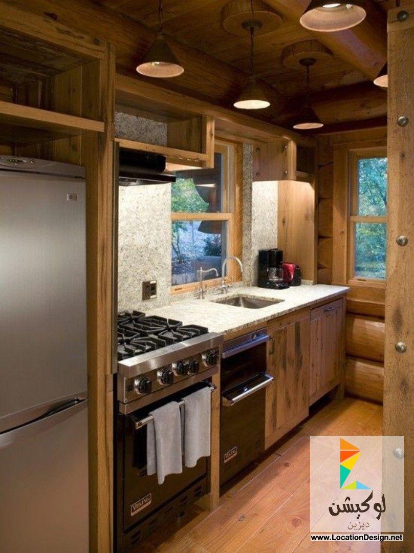 ديكورات مطابخ صغيرة جدا مودرن 2015 لوكيشن ديزاين تصميمات ديكورات أفكار جديدة مصر Small Cabin Kitchens Minimalist Small Kitchens Tiny Kitchen Design