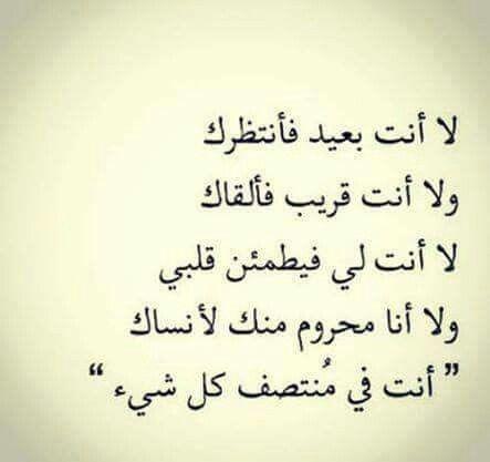 لا أنت بعيد فأنتظرك و لا أنت قريب فألقاك أنت في منتصف كل شيء Words Quotes Wisdom Quotes Talking Quotes