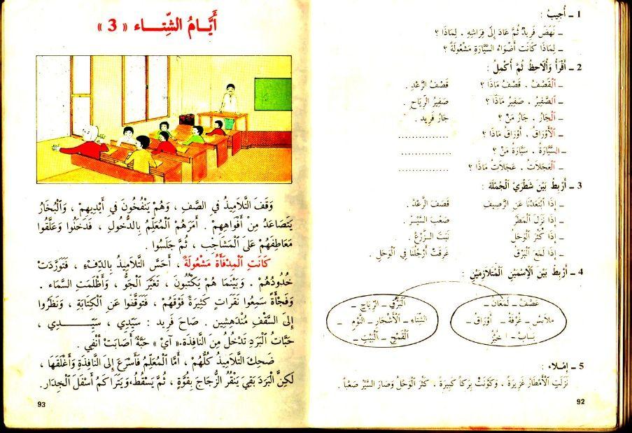 1980 1990 كتاب القراءة السنة الثالثة أساسي الجزائر نظام قديم تسعينيات Learn English Arabic Books Education
