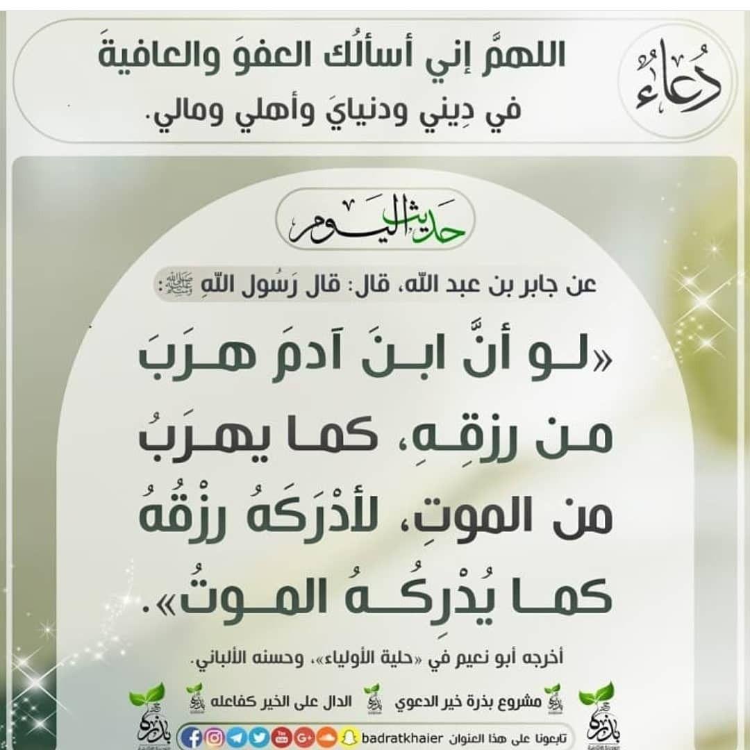 حديث النبي صلى الله عليه Personalized Items Pici Person