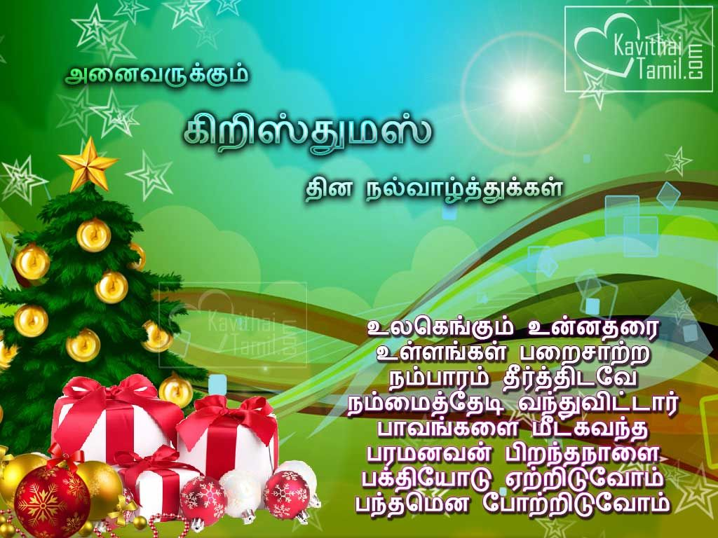 Special Holy Christmas Tamil Kavithai Greetings Sms With Hd ...