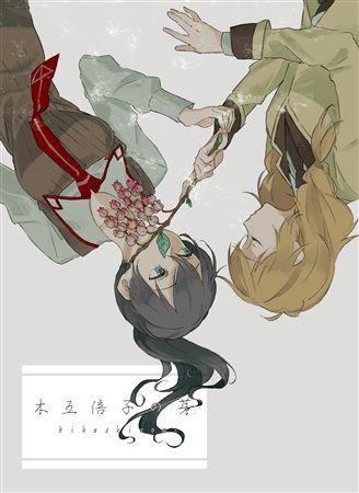 Doujinshi - Riddle Story of Devil / Takechi Otoya & Kenmochi Shiena (木五倍子の芽) / シャッター街