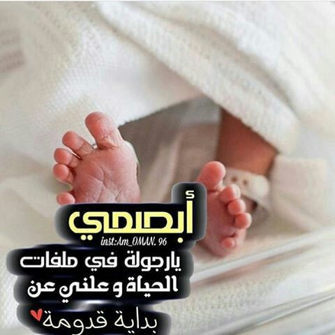 Pin By Arwa Beauty On رمزيات مواليد Baby Words Boy Quotes Baby Photos
