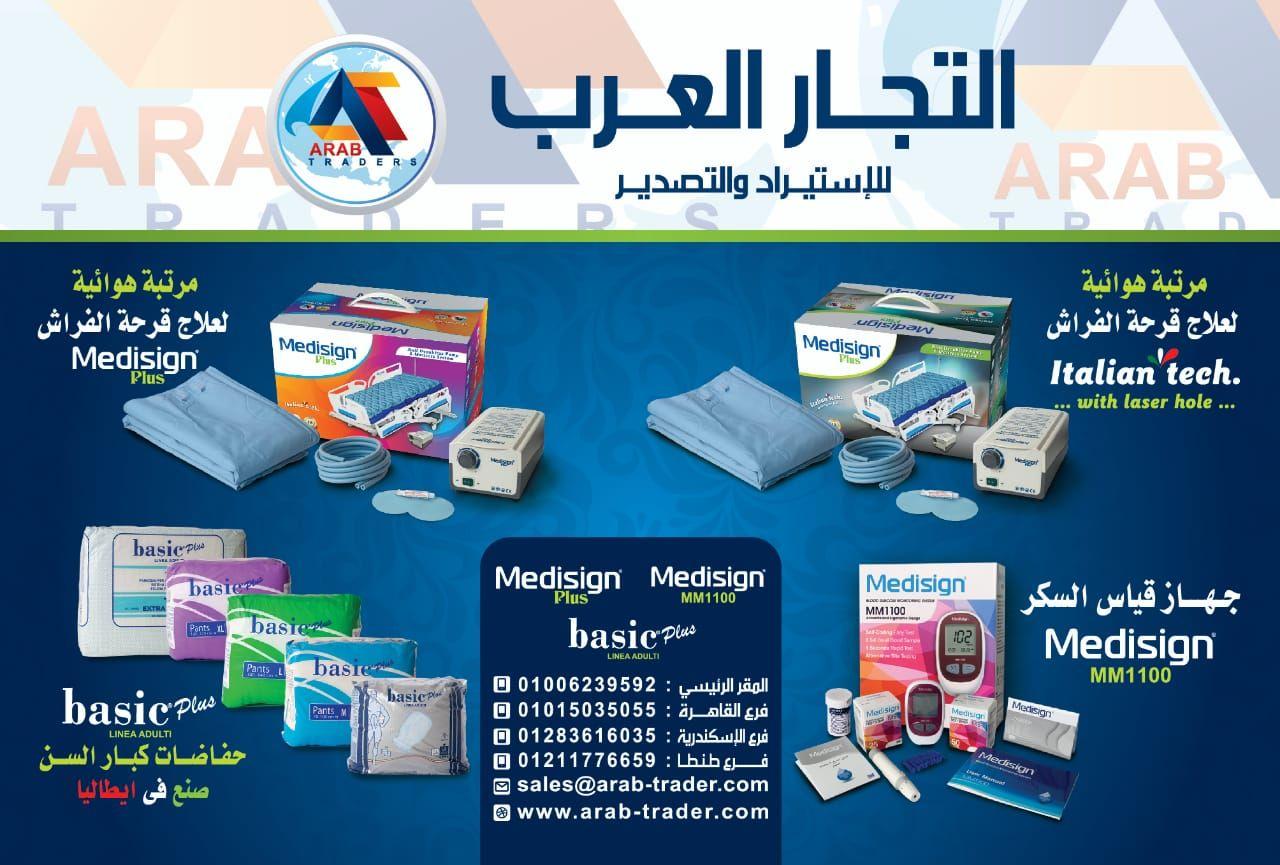 Pin On الدليل الطبي العربي