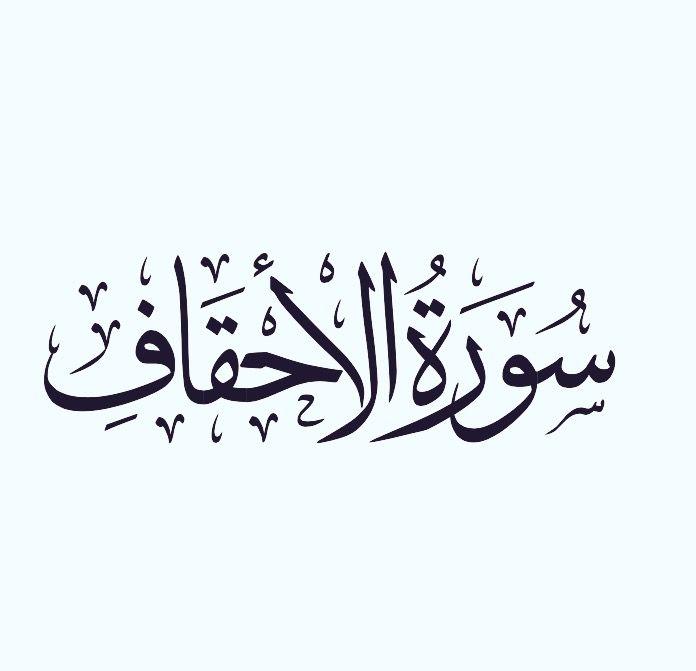 سورة الأحقاف قراءة وديع اليمني