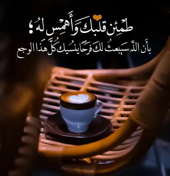 خلفيات واتس اب أسلامية جميلة جدا فوتوجرافر Good Life Quotes Arabic Quotes Islamic Inspirational Quotes