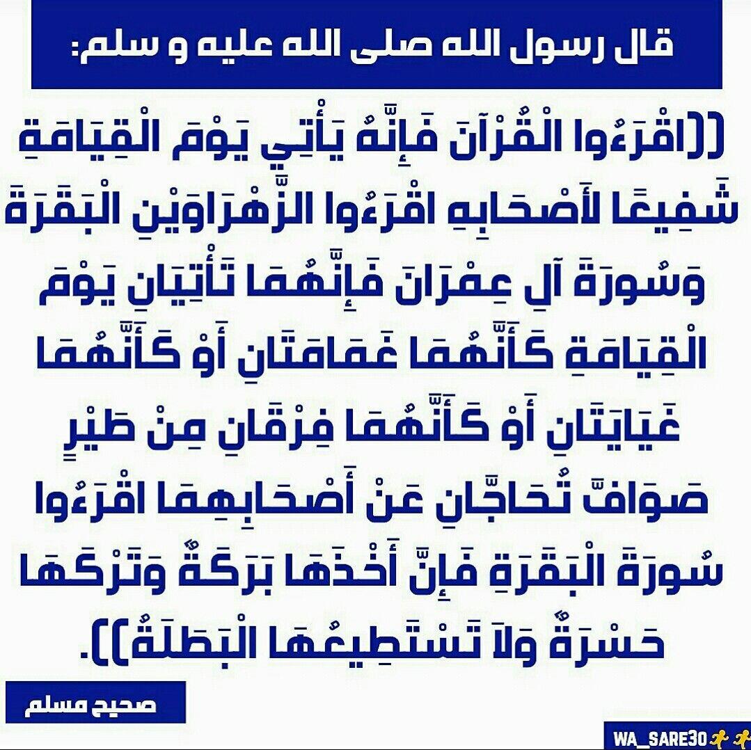 اقرءوا القرآن فإنه يأتي يوم القيامة شفيعا لأصحابه Math Math Equations Equation