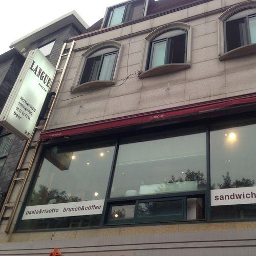 랑그 - 111-58 Cheongpadong 3(sam)-ga, Yongsan-gu, Seoul / 서울 용산구 청파동3가 111-58 2층