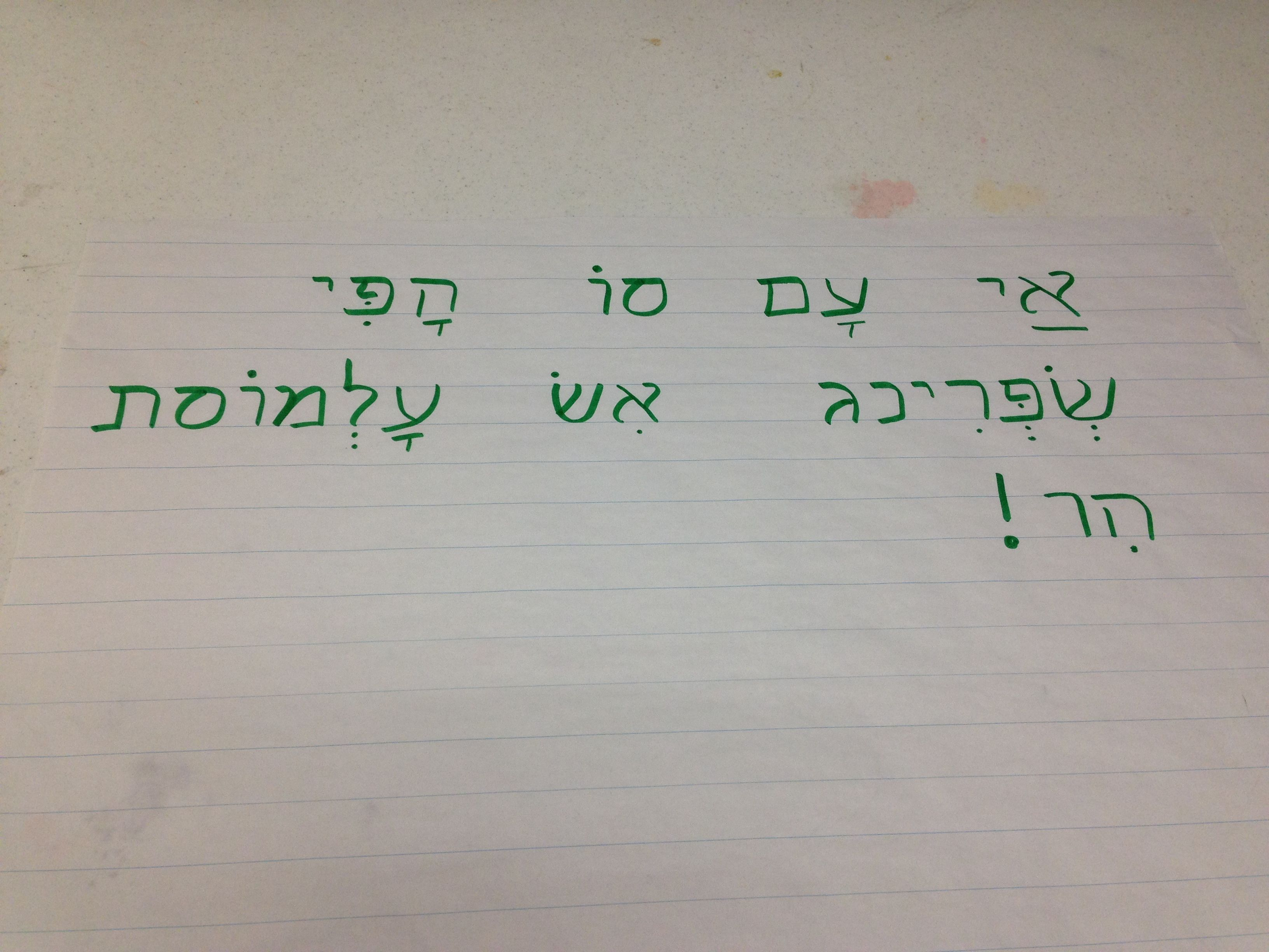 More Hebrew Decoding Practice Heblish English Words