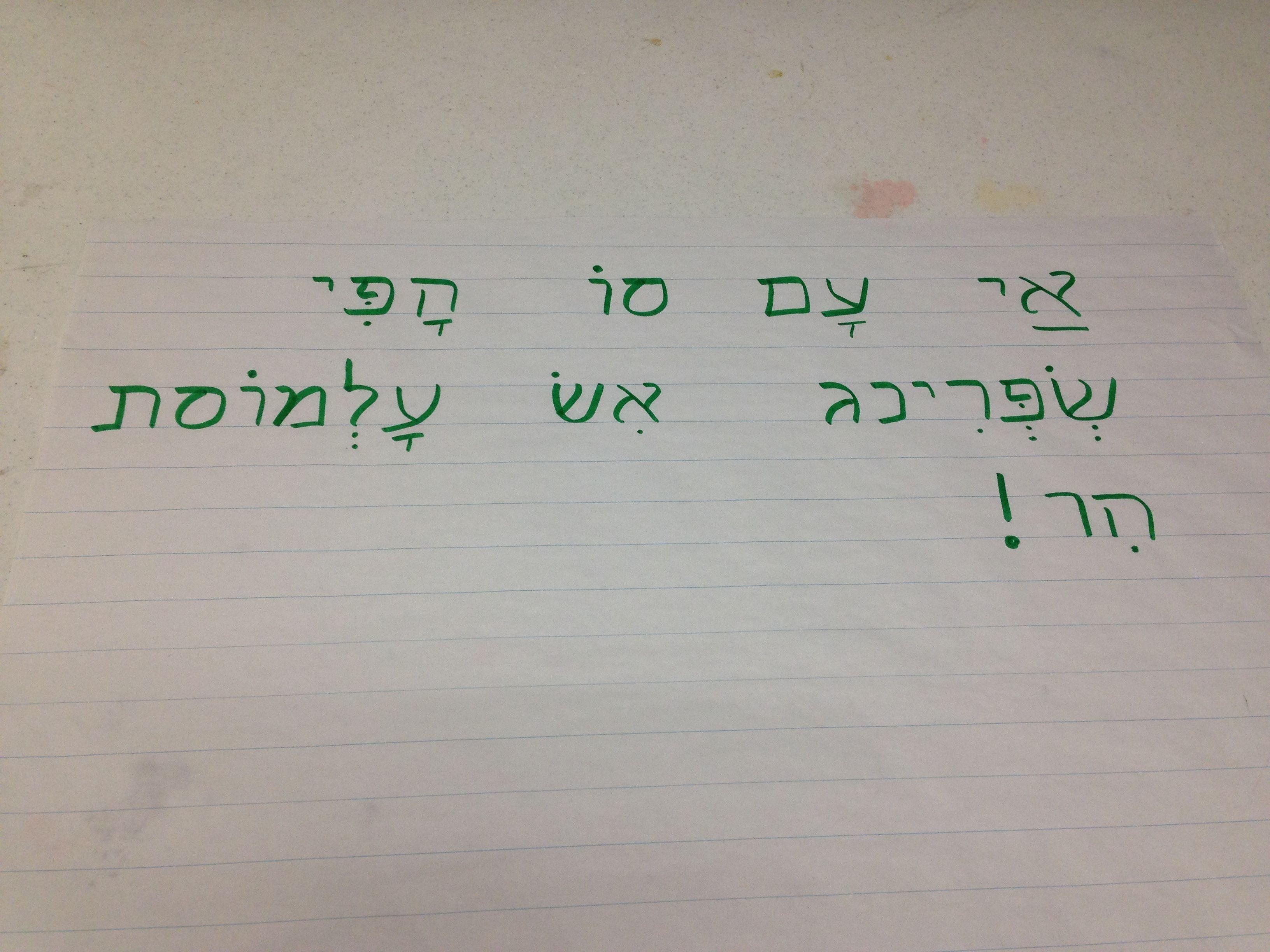 More Hebrew Decoding Practice Heblish English Words