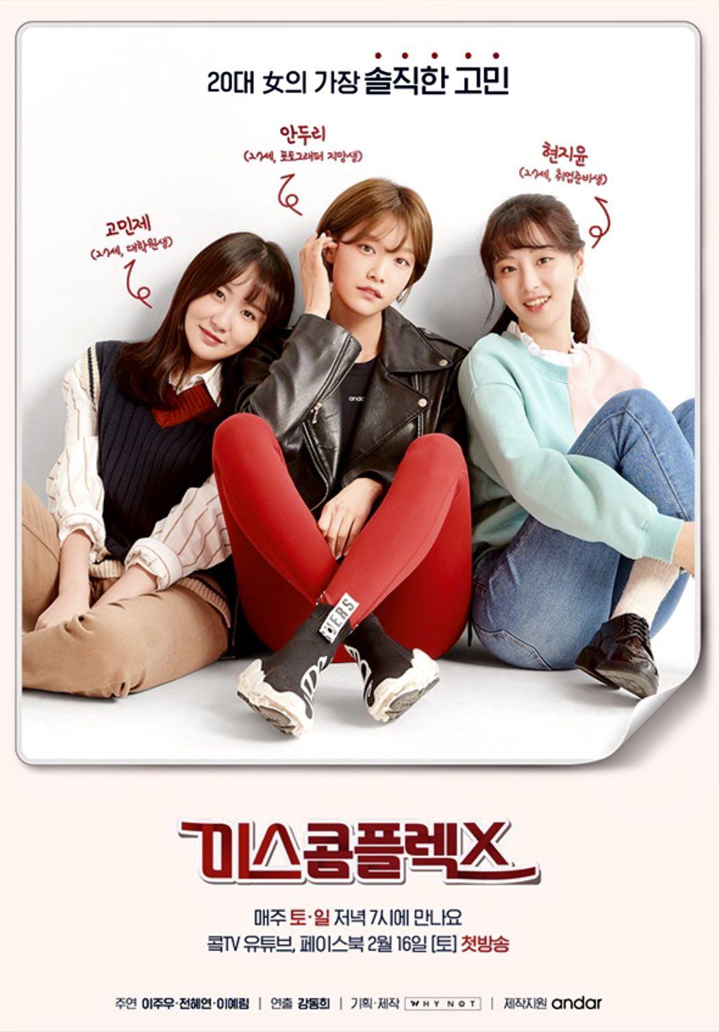 Miss Complex Korean drama list, Web drama, Korean drama