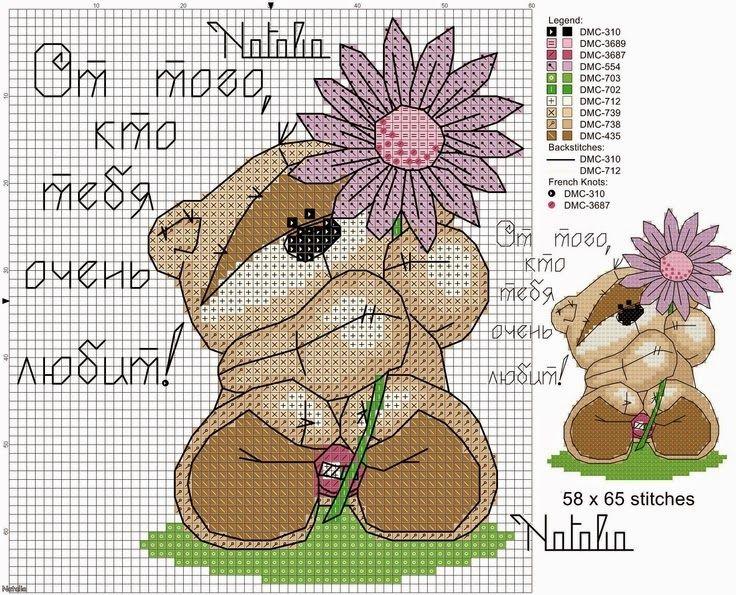 Cross Stitch Craze: Fizzy Moon Bear with Flowers - Free Patterns