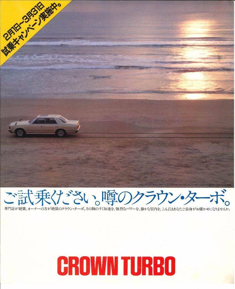 TOYOTA CROWN TURBO, Japanese Brochure Sales Classic Car Catalog