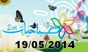 Sabahiyat 2m Episode Du Jeudi 19 Mai 2014 صباحيات دوزيم الخميس